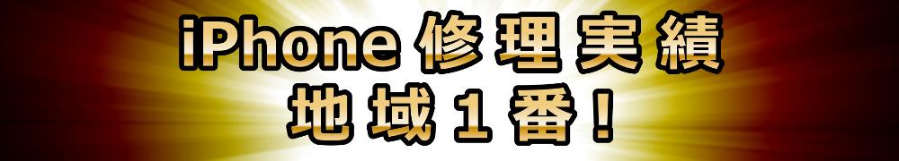 アイフォン修理西新井